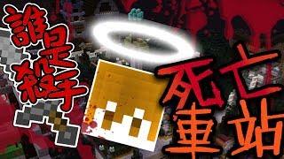 【巧克力】『Minecraft:Murder Mystery』 - 誰是殺手:最蠢死法x死亡車站 Ft.閃閃