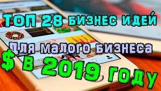 28 РЕАЛЬНЫХ ИДЕЙ ДЛЯ МАЛОГО БИЗНЕСА в России в 2019 году