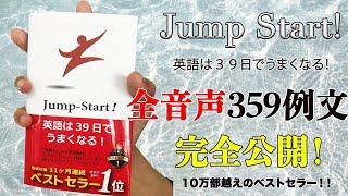 中学3年間の英文法・英単語と英会話の基本を20分のリスニング音声で学ぶ【Jump-Start! 】