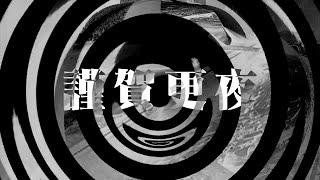 【朗読】 謹賀更夜 【夜行堂奇譚】