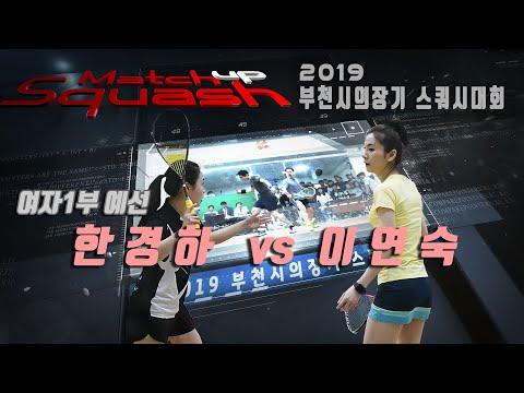 [매치업스쿼시] 한경하 vs 이연숙 부천시스쿼시대회-여자1부예선