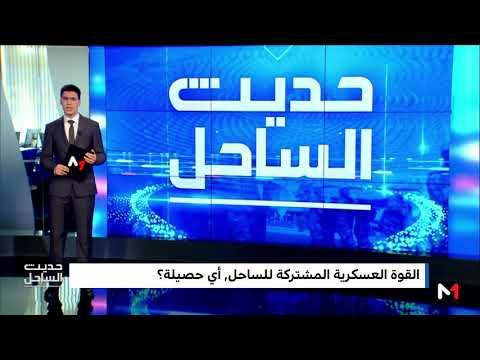 العرب اليوم - شاهد: القوة العسكرية المشتركة لمنطقة الساحل ومهامها