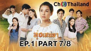 ทุ่งเสน่หา ThoongSanaeha EP.1 ตอนที่ 7/8 | 16-02-63 | Ch3Thailand