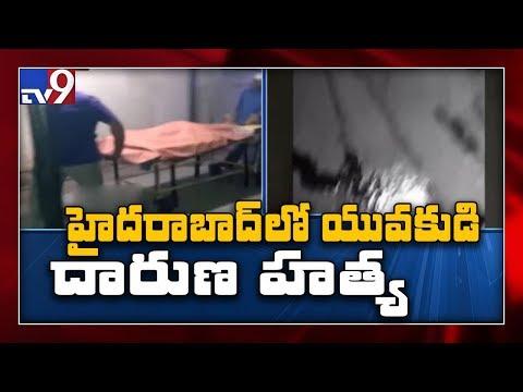 రాజేంద్రనగర్ పీఎస్ పరిధిలో యువకుడి హత్య - TV9