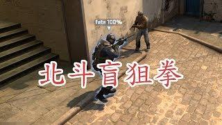 [CS:GO] 你已經死了