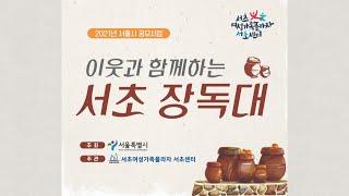 [서초장독대] '이웃과 함께하는 서초장독대' 장(醬)담그기 진행 영상