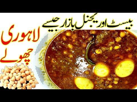 بازارجیسے لاہوری چھولےI Best Original Lahori Bazari Chanay I Lahori Cholay Recipe I Anday Chanay Lah