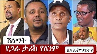 Ethiopia: የኢትዮታይምስ የዕለቱ ዜና | EthioTimes Daily Ethiopian News | Jawar Mohamed |  Abiy Ahmed
