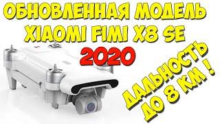 Обновленный Fimi X8 SE 2020 8KM FPV With 3-axis Gimbal 4K Camera HDR Video. Дальность до 8 км.
