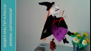 Ведьма, ч.2. Witch, р.2.  Amigurumi. Crochet.  Амигуруми. Игрушки крючком.