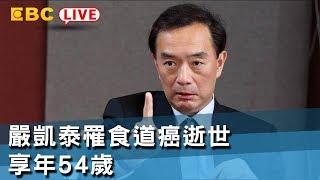 《全程直播》12/03 嚴凱泰罹食道癌逝世 享年54歲