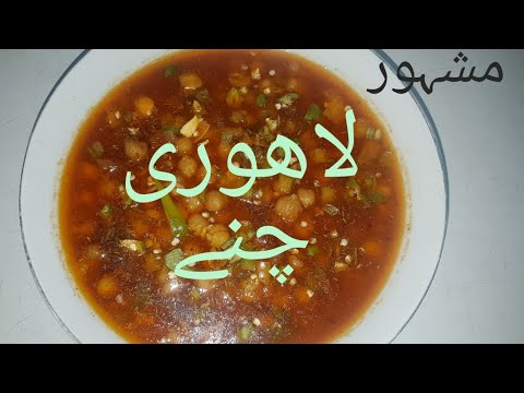 Lahori Chana Recipe By Home Chef Cooking Recipe