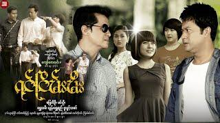 Sein Htay Movie - ရင်ငြိမ်းမီး (ပြေတီဦး၊မင်းဦး၊ရွှေသမီး၊ယွန်းရွှေရည်၊ဖူးပွင့်သခင်)