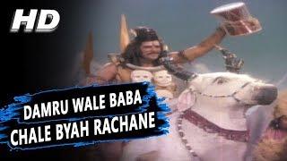 Damru Wale Baba Chale Byah Rachane | Aziz Nazan | Har