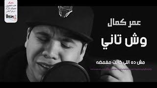 عمر كمال - وش تانى ???? Omar kamal - wesh tany تحميل MP3