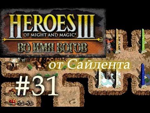 Карты герои меча и магии 3.5 во имя богов скачать