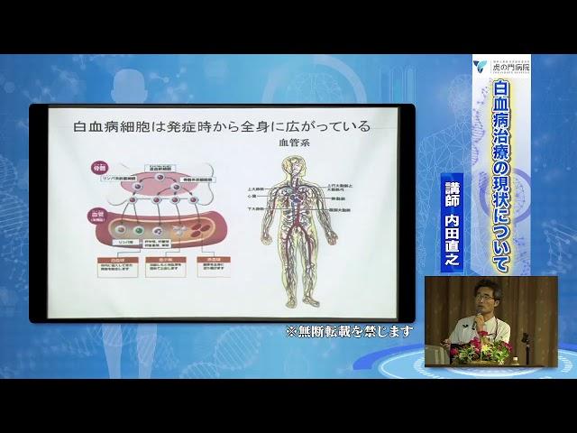 第112回【虎の門病院公開講座】白血病治療の現状について 内田直之医師