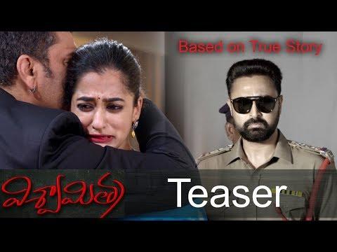 vishwamitra-moviee-teaser