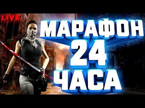 ●ДУО МАРАФОН НА 24ч+ С АКЦИЯМИ И ЗАКАЗОМ МУЗЫКИ●PUBG - PlayerUnknown's Battleground●