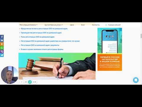 Регистрация ООО на домашний адрес: какие документы нужны и почему могут отказать