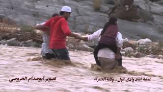 عملية أنقاذ وادي غول ولاية الحمراء