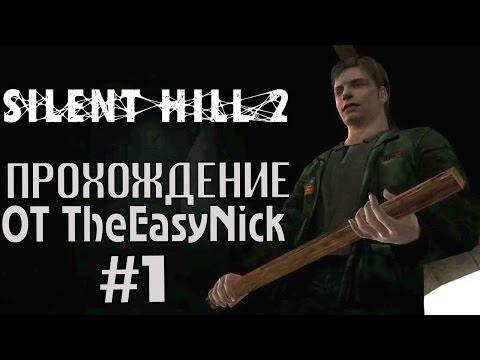 Silent Hill 2. Прохождение. #1. Опять туман.