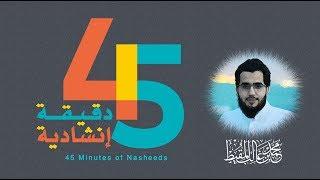 45 دقيقة انشادية بصوت محمد المقيط