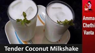 లేత కొబ్బరితో జ్యూస్ తయారీ | Summer Drink Tender Coconut Milkshake Recipe In Telugu | Coconut Juice