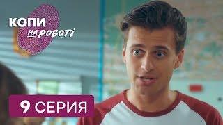 Копы на работе - 1 сезон - 9 серия | ЮМОР ICTV
