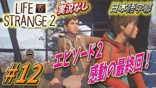 ⭐️日本語字幕・実況なし⭐️Part12 ライフイズストレンジ2 Life is Strange 2 - Gameplay | PS4