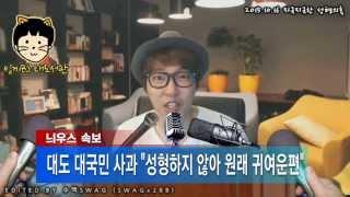 대도서관 수다방] 지긋지긋한 이놈의 성형의혹!