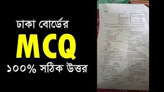 SSC Bangla 1st Paper MCQ Question and Answer 2019 - Dhaka board
