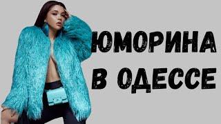 Юморина 2019 в Одессе на следующий день после выборов президента Украины.