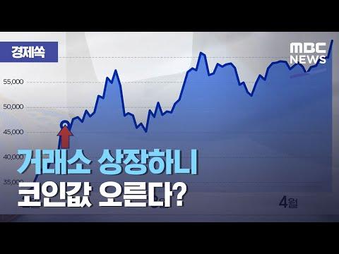 나스닥 상장 '96조원' 거래소가 비트코인 값 올린다?