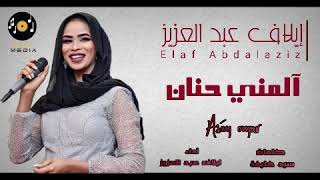 تحميل اغاني جديد إيلاف عبد العزيز // آلمني حنان // 2020 MP3