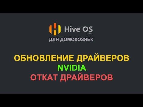 Hive OS 2 - обновление, откат драйверов NVIDIA подробная инструкция