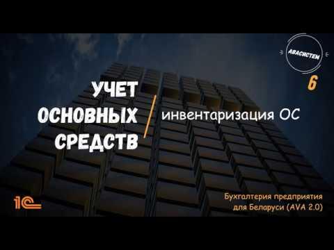 """""""АВАсистем"""": Учет основных средств в 1С/6/инвентаризация ОС"""