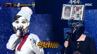 King Of Mask Singer EP303