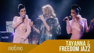"""Freedom-jazz & Tayanna - """"Люблю"""" [Live з концерту Tayanna]"""