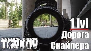 Дорога Снайпера Escape from Tarkov - 1 уровень