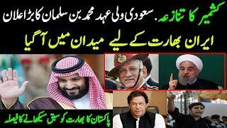 ALIF NAMA Latest Headlines   saudi king's big announcement, Iran & India's oil deal