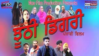 JHOOTHI DEGREE  || NEW PUNJABI FILM || PAWAN K RAVI 2019