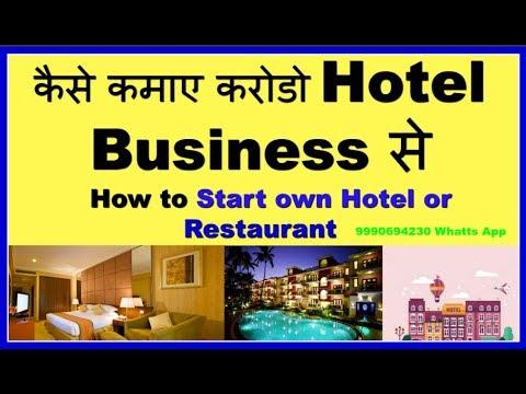 Start Hotel Business or Hotel Startup जानिए सब हिन्दी मे कमाए करोडो