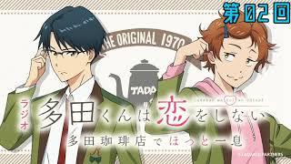 TVアニメ『多田くんは恋をしない』多田珈琲店でほっとひと息第02回