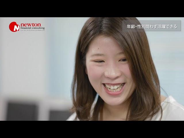 ニュートン・フィナンシャル・コンサルティング 会社紹介ムービー 2019【フルver】NFC Group