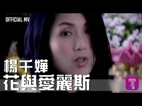 楊千嬅 Miriam Yeung -《花與愛麗斯》Official MV