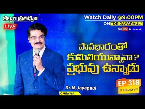 ఆత్మ ఫలములు ఫలిద్ధాం ఆనందంగా జీవిద్ధాం | Dr Jayapaul | #shorts #drjayapaul