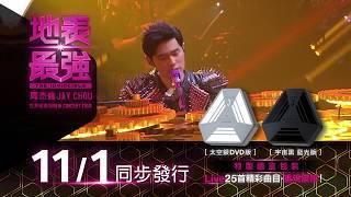 [DVD發行] 周杰倫 Jay Chou 【地表最強演唱會 The Invincible Concert】11/01 DVD Release