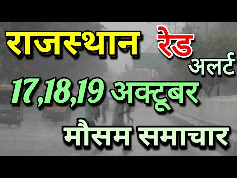 राजस्थान 17 अक्टूबर 2019 का मौसम की जानकारी Mausam ki Janakri june ka mausam vibhag aaj Weather News