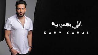 تحميل اغاني Ramy Gamal - Elly Bahes Beh | رامي جمال - اللي بحس بيه MP3